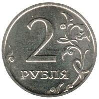 2 рубля 2009 г, ММД (немагнитная)