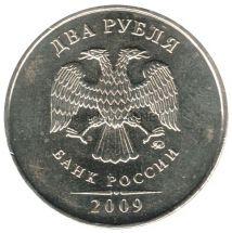 2 рубля 2009 г, ММД (магнитная)