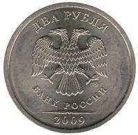 2 рубля 2009 г, СПМД (немагнитная)