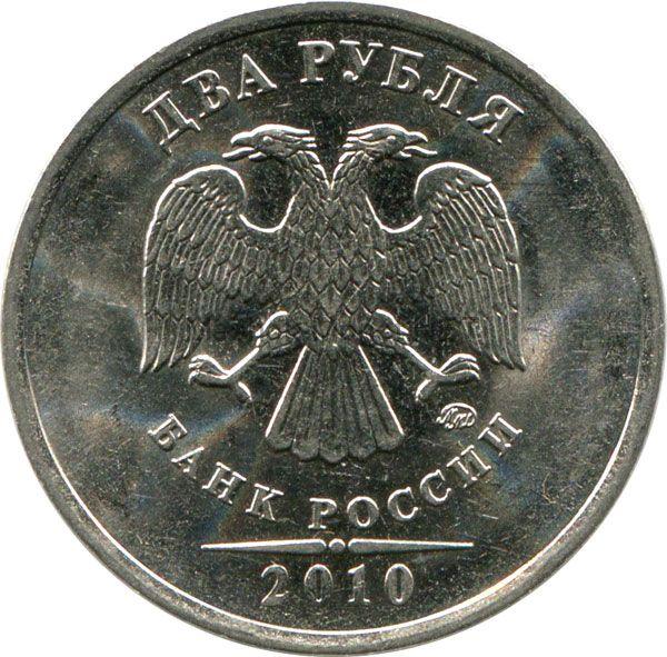 2 рубля 2010 г, ММД