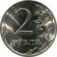 2 рубля 2012 г, ММД
