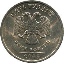 5 рублей 2009 г, СПМД (магнитная)