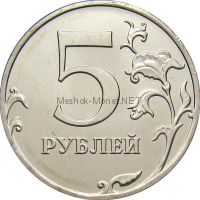 5 рублей 2009 г, ММД (магнитная)
