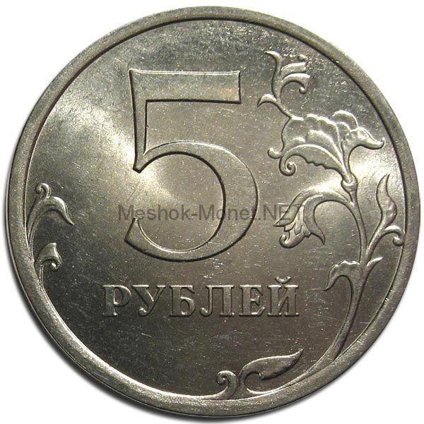 5 рублей 2010 г, СПМД