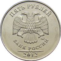 5 рублей 2012 г, ММД