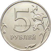5 рублей 2013 г, ММД
