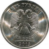 5 рублей 2013 г, СПМД