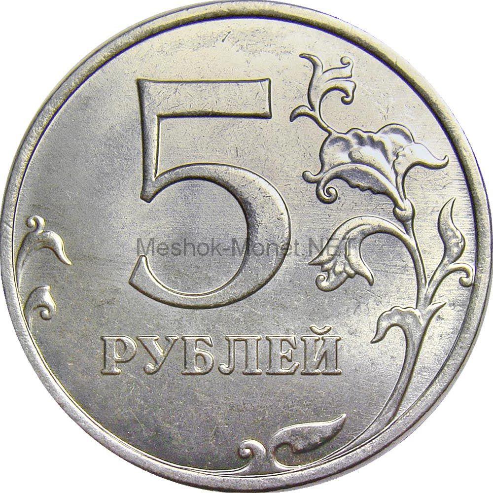 5 рублей 2014 г, ММД