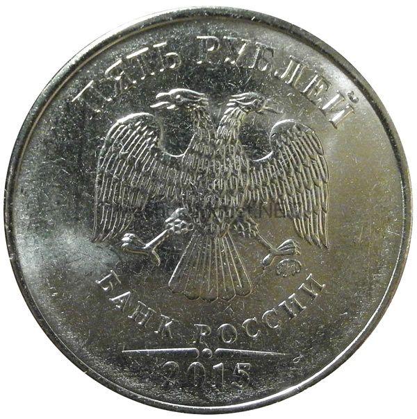 5 рублей 2015 г, ММД
