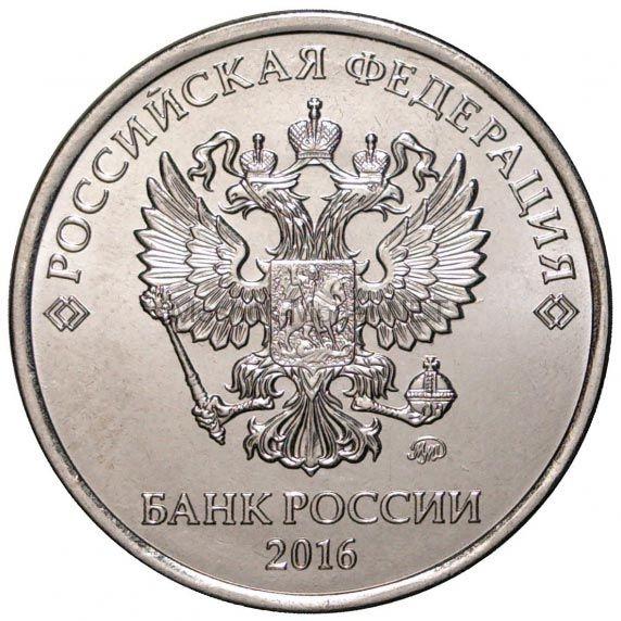 5 рублей 2016 г, ММД