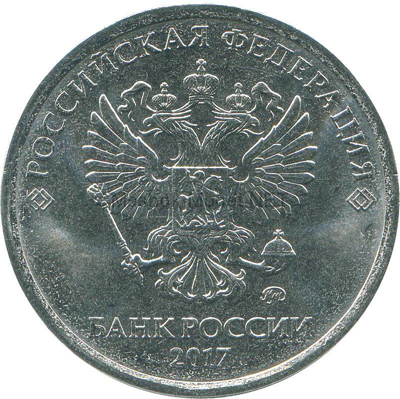 5 рублей 2017 г, ММД