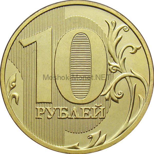10 рублей 2009 г, ММД