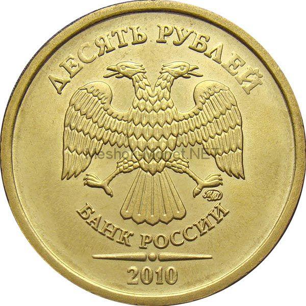 10 рублей 2010 г, ММД