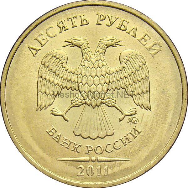 10 рублей 2011 г, ММД