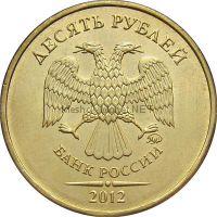 10 рублей 2012 г, ММД