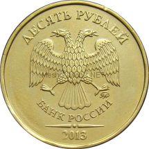 10 рублей 2013 г, ММД