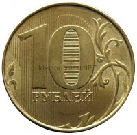 10 рублей 2015 г, ММД