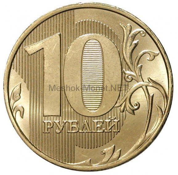 10 рублей 2016 г, ММД