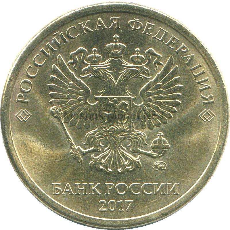 10 рублей 2017 г, ММД
