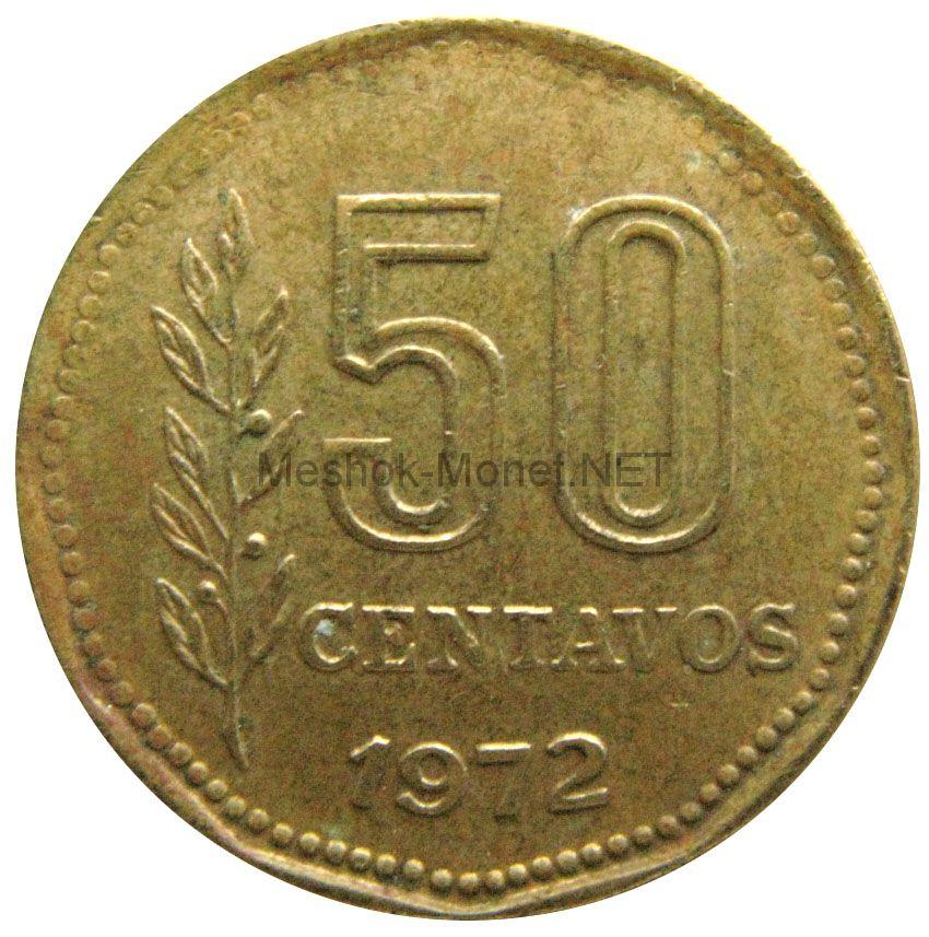 Аргентина 50 сентаво 1972 г.