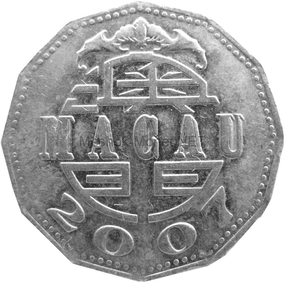 Макао 5 патак 2007 г.