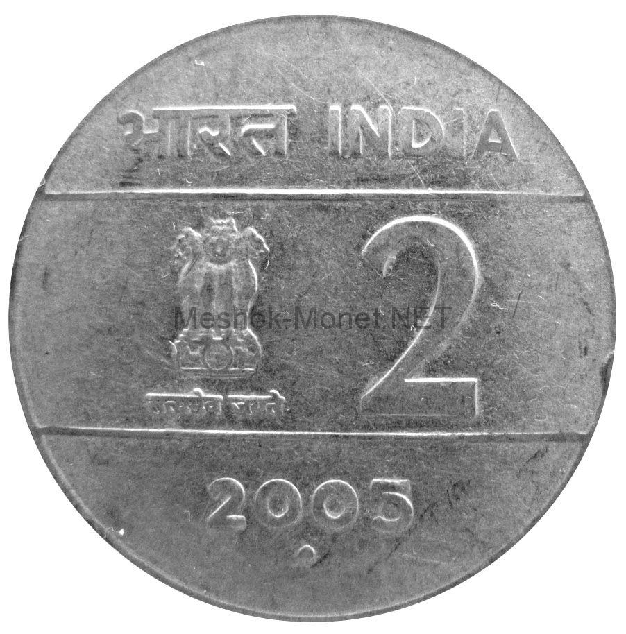 Индия 2 рупии 2005 г.