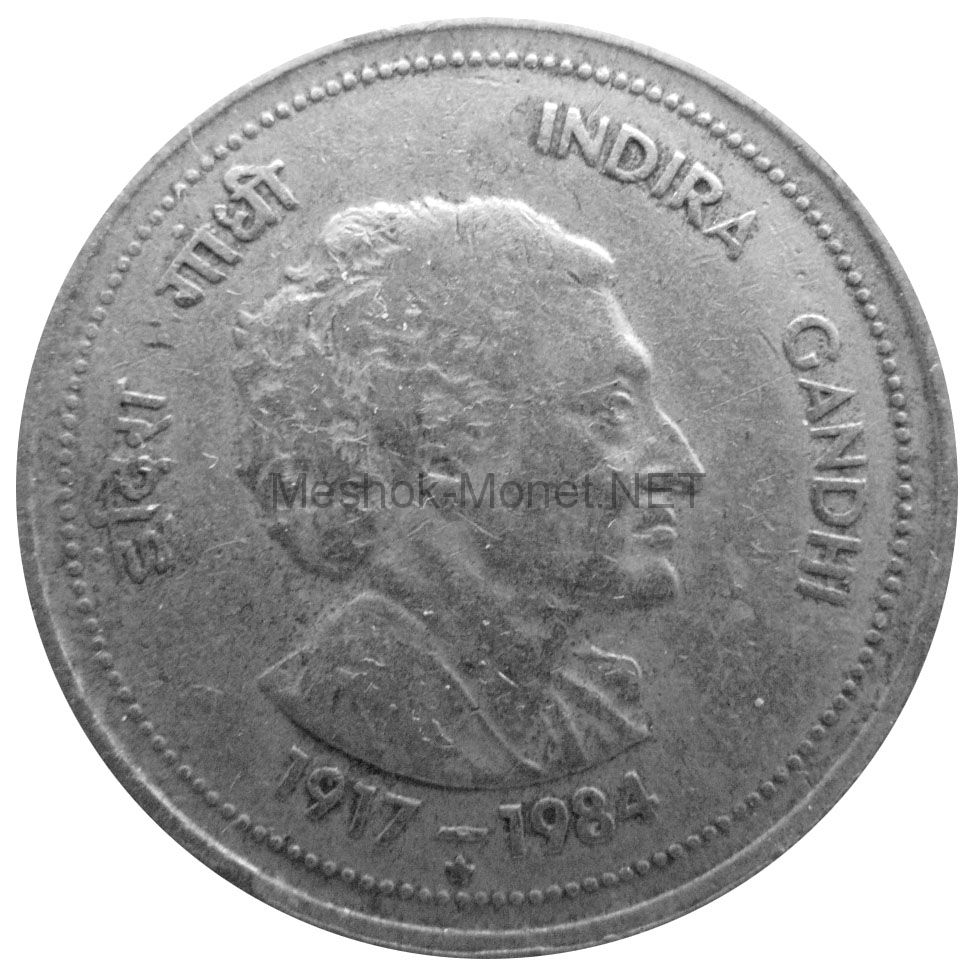 Индия 50 пайс 1985 г.