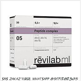 Ревилаб пептид 05 Revilab Peptide МL