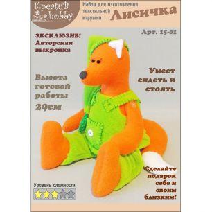 Набор для шитья игрушки «Лисичка» 15-01