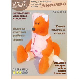 Набор для шитья игрушки «Лисичка» 15-02