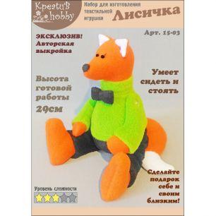 Набор для шитья игрушки «Лисичка» 15-03