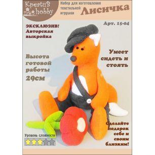 Набор для шитья игрушки «Лисичка» 15-04