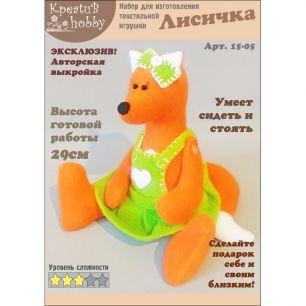 Набор для шитья игрушки «Лисичка» 15-05
