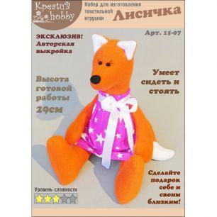 Набор для шитья игрушки «Лисичка» 15-07