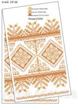 Рушник Свадебный. 35*200см (набор 1750 рублей) ЮМА СР-30