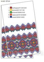 Рушник Свадебный. 35*200см (набор 1900 рублей) ЮМА СР-24