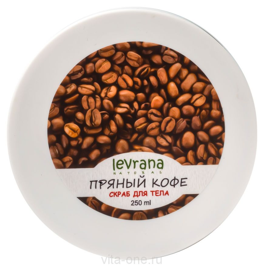 """Скраб для тела """"Пряный кофе"""" с кофе и солью Levrana (Леврана) 250 мл"""