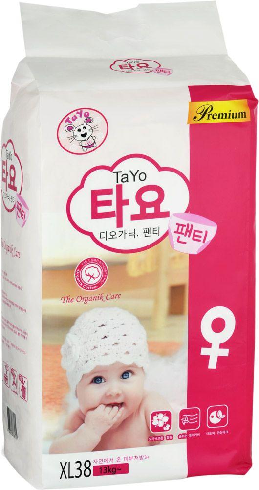 TaYo (XL) для девочек