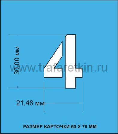 Комплект трафаретов цифр, размером 30мм.