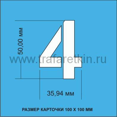Комплект трафаретов цифр, размером 50мм.
