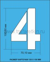 Комплект трафаретов цифр, размером 100мм.