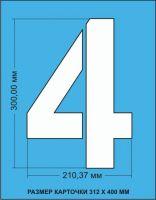 Комплект трафаретов цифр, размером 300мм.