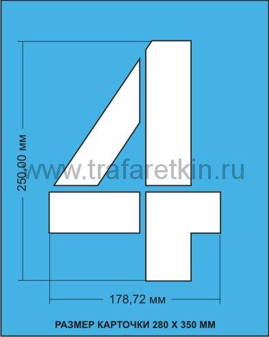 Комплект трафаретов цифр, размером 250мм.