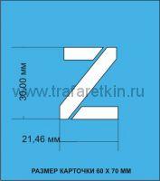 Комплект трафаретов букв латинского алфавита (латиница), размером 30мм.