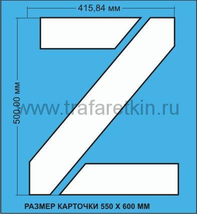 Комплект трафаретов букв латинского алфавита (латиница), размером 500мм.