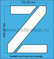 Комплект трафаретов букв латинского алфавита (латиница), размером 400мм.