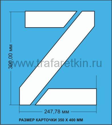 Комплект трафаретов букв латинского алфавита (латиница), размером 300мм.