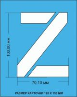 Комплект трафаретов букв латинского алфавита (латиница), размером 100мм.