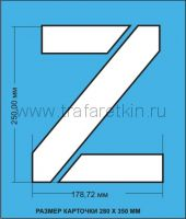 Комплект трафаретов букв латинского алфавита (латиница), размером 250мм.