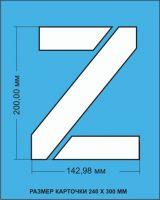 Комплект трафаретов букв латинского алфавита (латиница), размером 200мм.